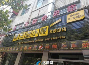 藏巴望小腰太康总店8月9日正式开业业啦!