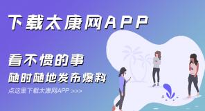欢迎下载太康网APP