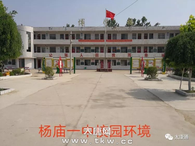 【母校】杨庙一中旧貌换新颜,新学期开学啦!欢迎校友下方留言……