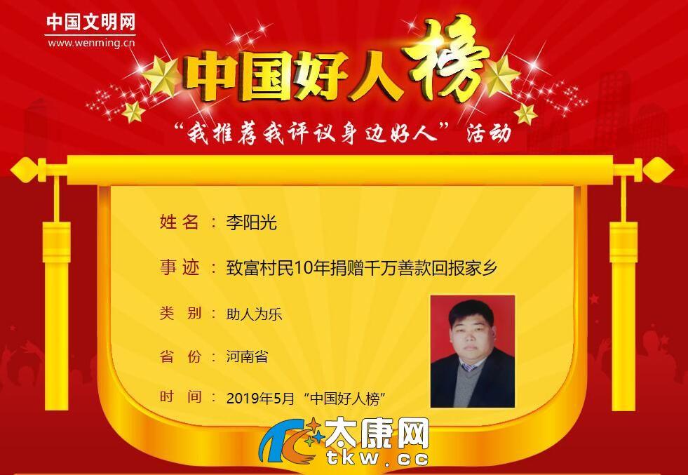 李阳光荣登2019年5月助人为乐中国好人榜:致富村民10年捐赠千万善款回报家乡