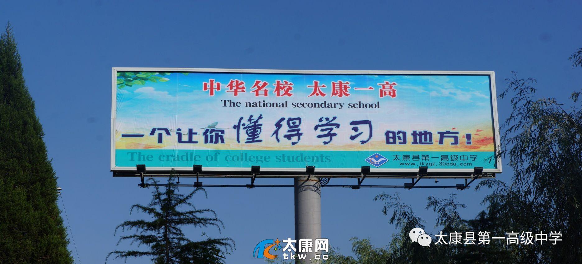 太康一高 上榜清华北大学生名单公布