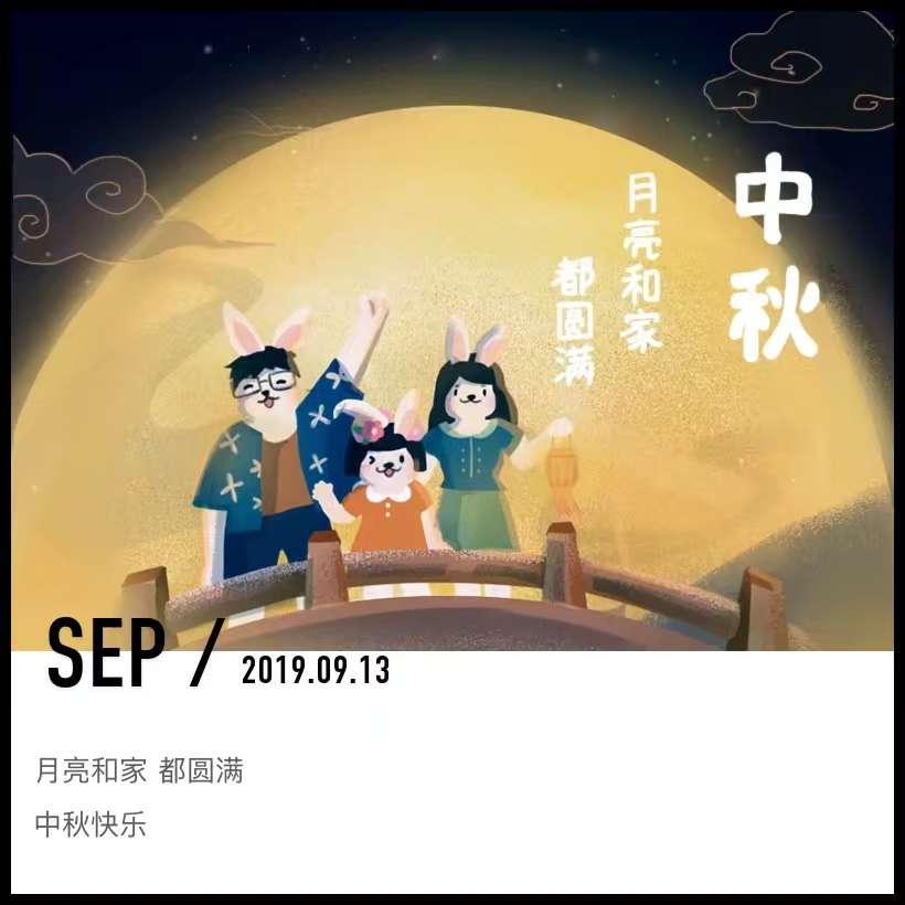 中秋节的来历及吃月饼的寓意