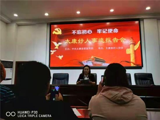 """太康举办""""中国好人""""先进事迹报告会"""