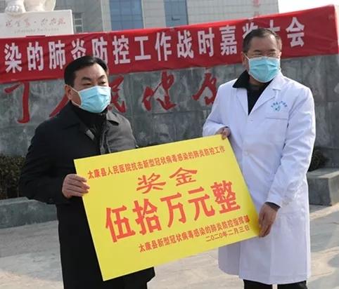 【防控疫情,太康在行动】救护有功,太康县人民医院获颁50万元奖金!