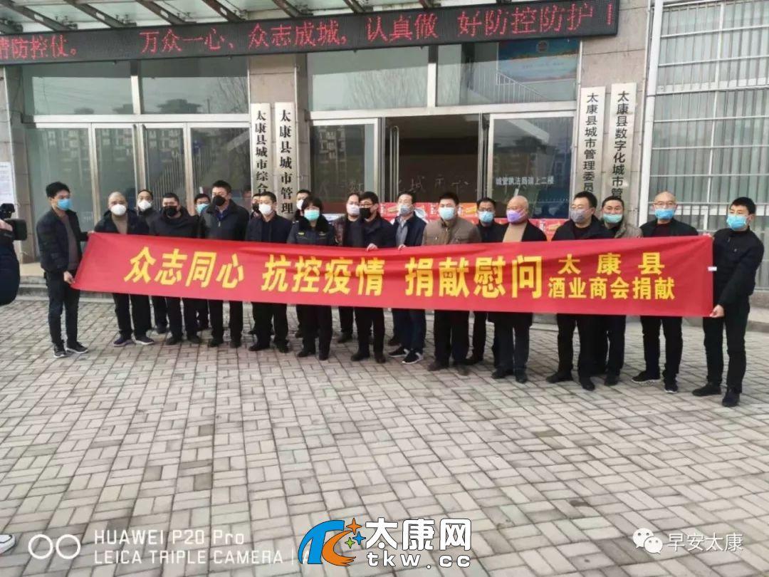 太康县酒业商会集体慰问疫情防控一线干部职工