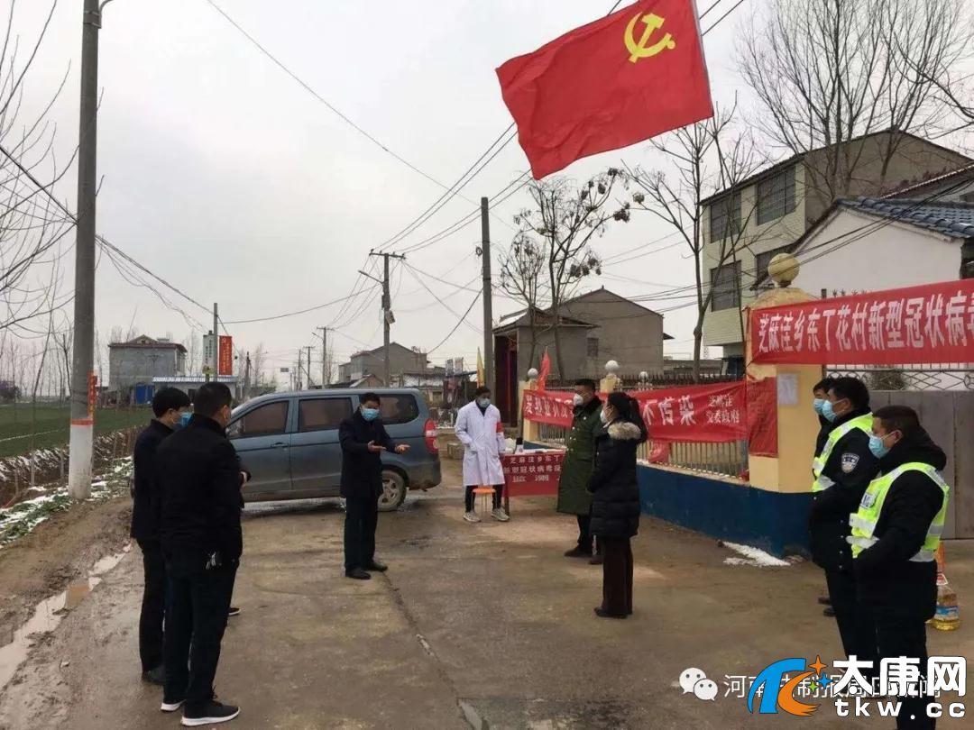 """太康县:党员群众心连心 齐心协力抗""""疫""""情"""