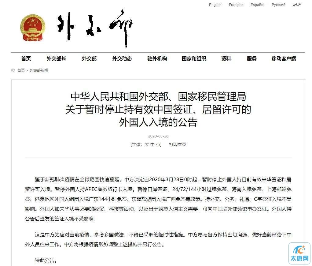 【注意】持有效中国签证、居留许可的外国人28日起暂停入境