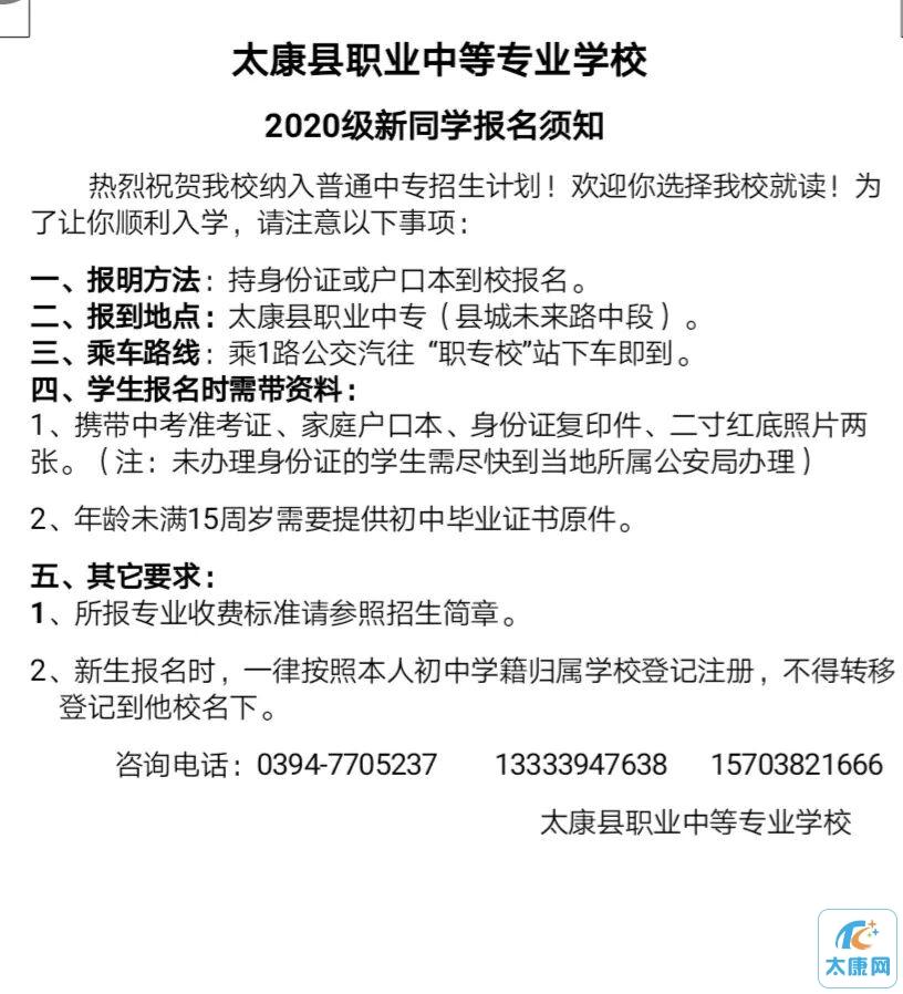 太康县职业中等专业学校2020级新同学报名须知