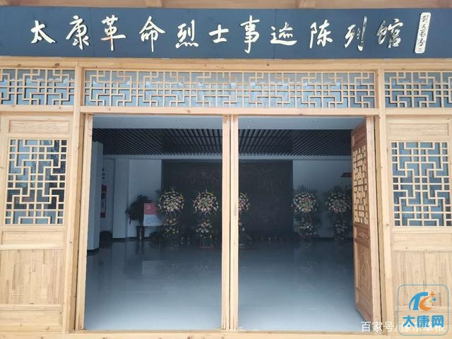 太康县革命烈士事迹陈列馆建成开放