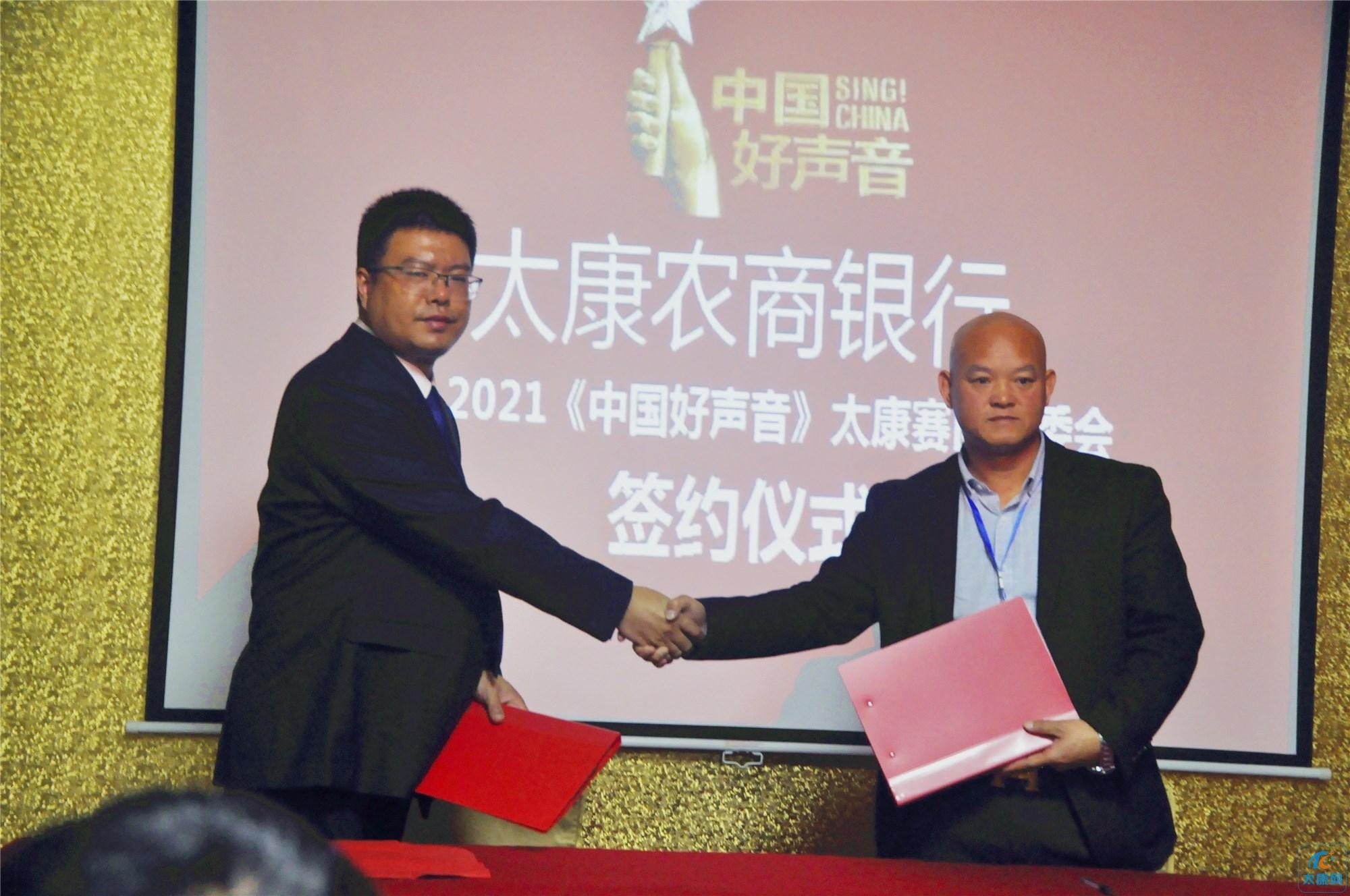 中国好声音海选太康站正式启动暨太康农商银行签约仪式