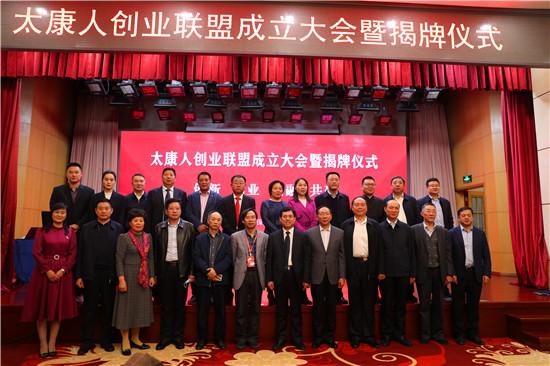 创新 创业 共融 共赢——太康人创业联盟成立暨揭牌仪式在京隆重举行