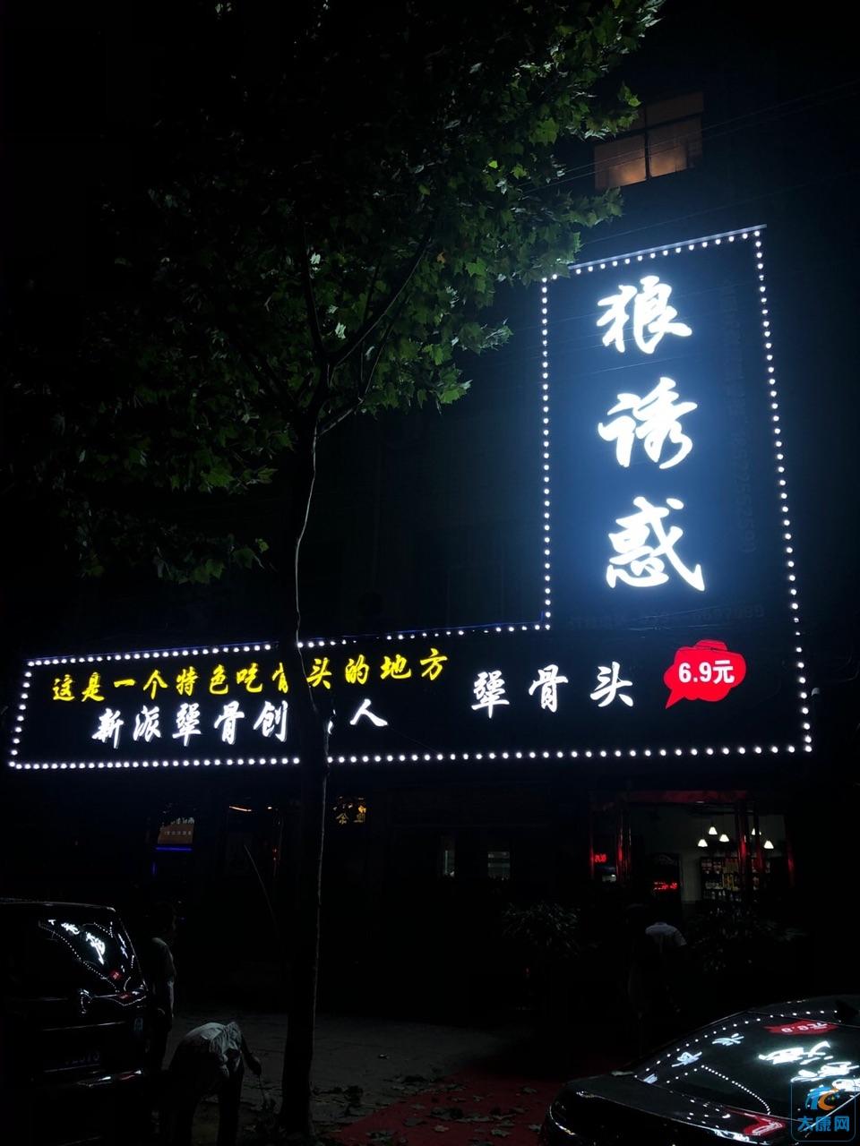 狼诱惑霸王餐11.11开启免单活动