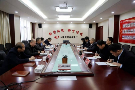 周口银保监分局副局长马忠一行深入太康农商银行调研指导工作