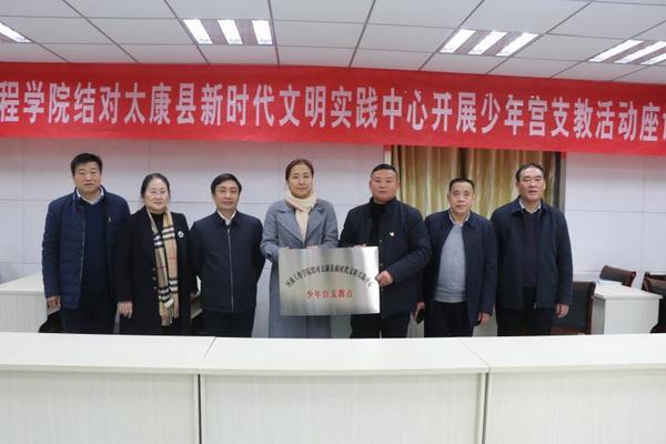 开展新时代文明实践,河南工程学院与太康举行少年宫支教活动座谈会