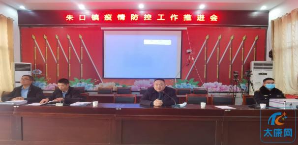 朱口镇召开疫情防控工作推进会:不带口罩一律不进店,中高风险区返乡人员集中隔离