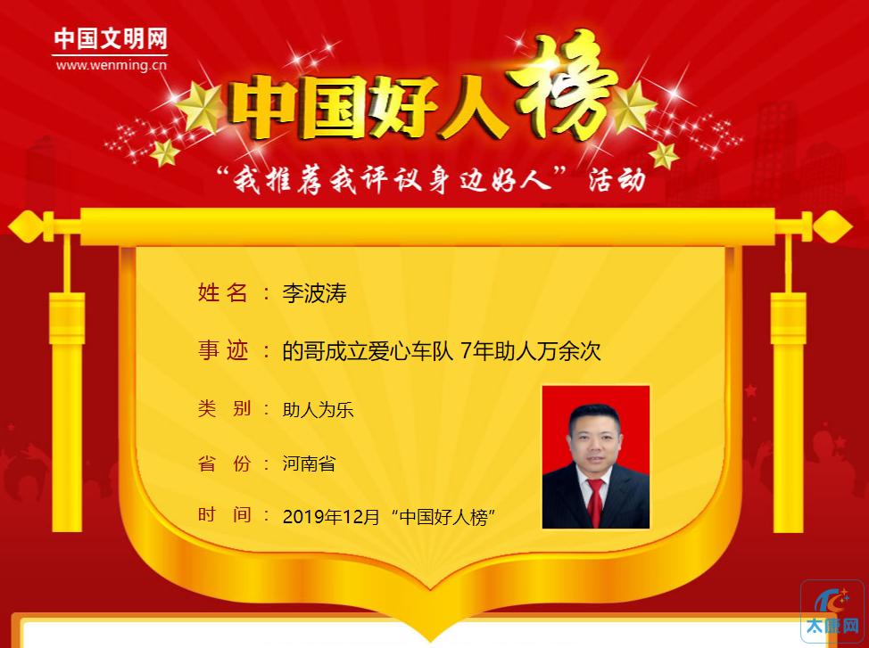 太康籍中国好人李波涛向全县网友拜年!
