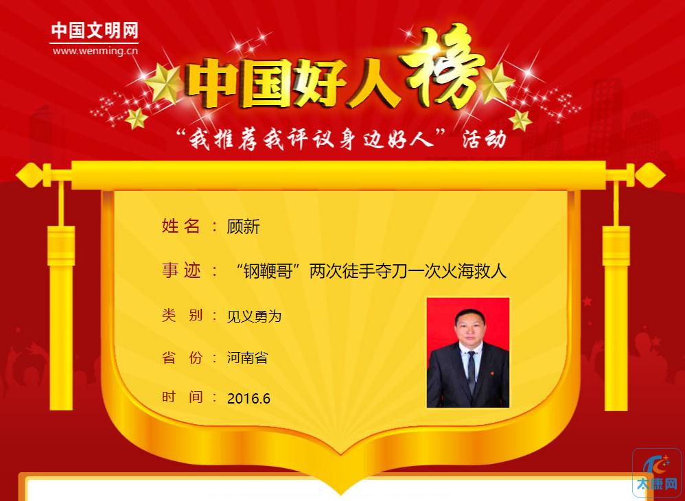 太康籍中国好人顾新向全县网友拜年!