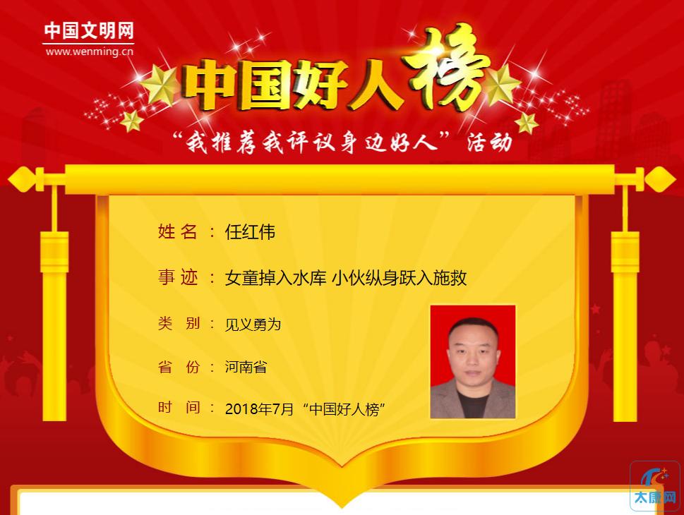 太康籍中国好人任红伟向全县网友拜年!