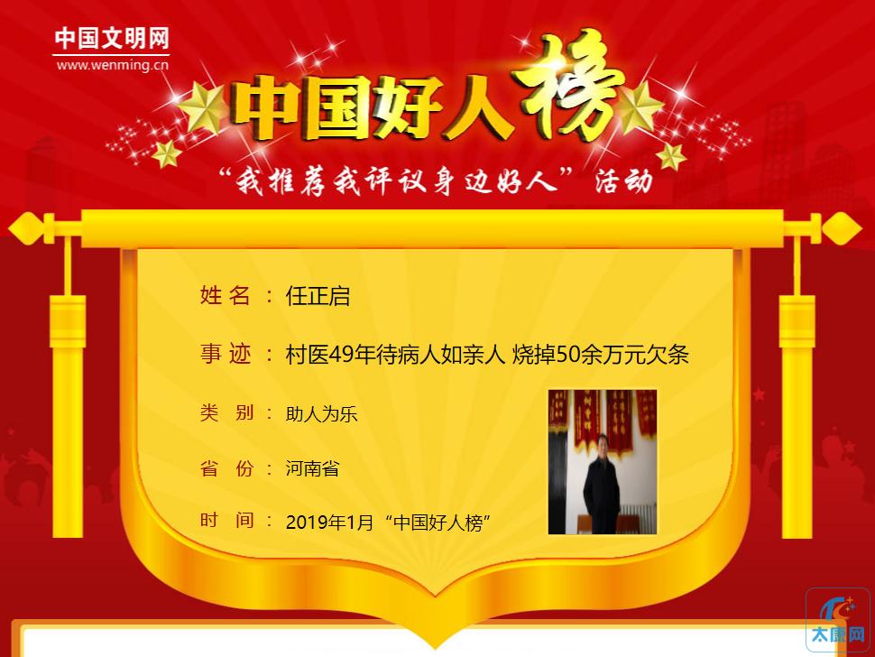 太康籍中国好人任正启向全县网友拜年!