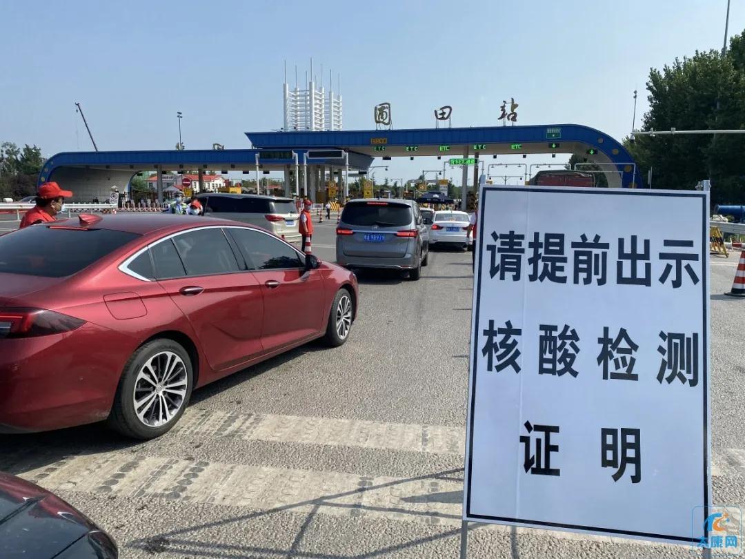重要提醒!郑州高速上站口设立卡点,无核酸检测证明将劝返...