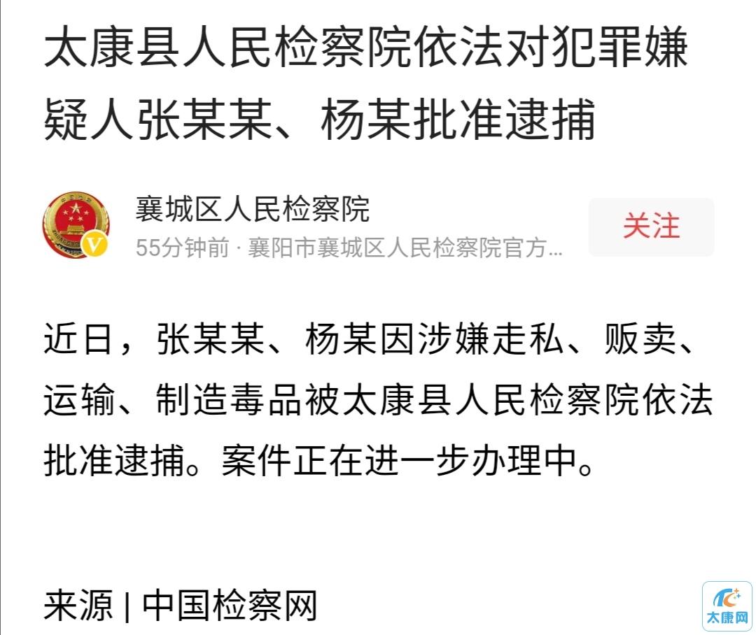 太康县人民检察院依法对犯罪嫌疑人张某某、杨某批准逮捕