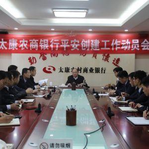 太康农商银行召开平安建设工作动员会